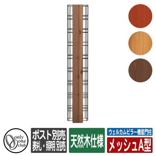 機能門柱 機能ポール ウェルカムピラー機能門柱 メッシュA型 天然木仕様 表札・照明・ポスト・インターホン別売 オンリーワン