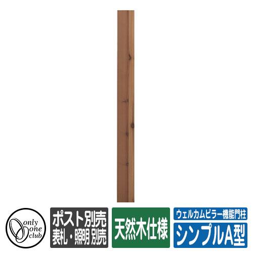 ウェルカムピラー機能門柱 シンプルA型 天然木仕様 表札・照明・ポスト・子機別売 イメージ:本体カラー・Lライトブラウン