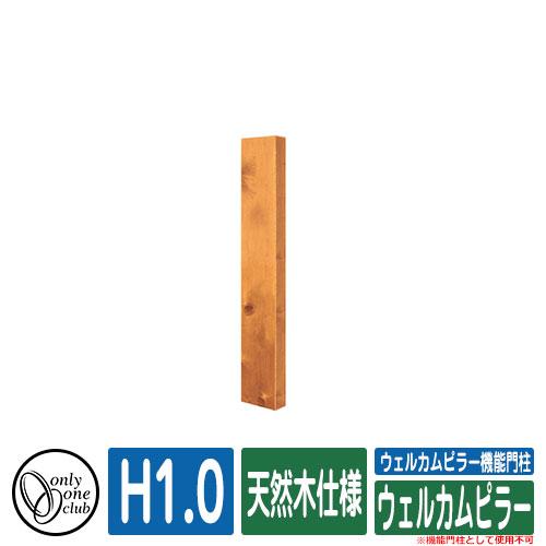 ウェルカムピラー機能門柱シリーズ ウェルカムピラー 呼称:H1.0 機能門柱として使用不可 オンリーワン イメージ:本体カラー・Oオーク