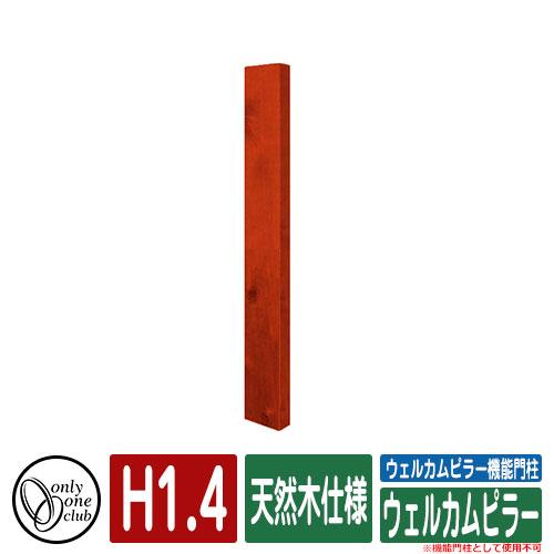 ウェルカムピラー機能門柱シリーズ ウェルカムピラー 呼称:H1.4 機能門柱として使用不可 オンリーワン イメージ:本体カラー・Rレッド