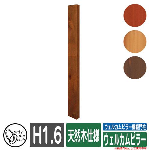 機能門柱 機能ポール 関連商品 ウェルカムピラー機能門柱シリーズ ウェルカムピラー 呼称:H1.6 機能門柱として使用不可 オンリーワン