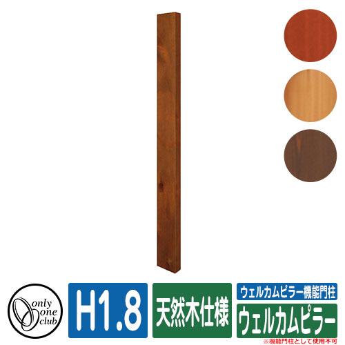 機能門柱 機能ポール 関連商品 ウェルカムピラー機能門柱シリーズ ウェルカムピラー 呼称:H1.8 機能門柱として使用不可 オンリーワン