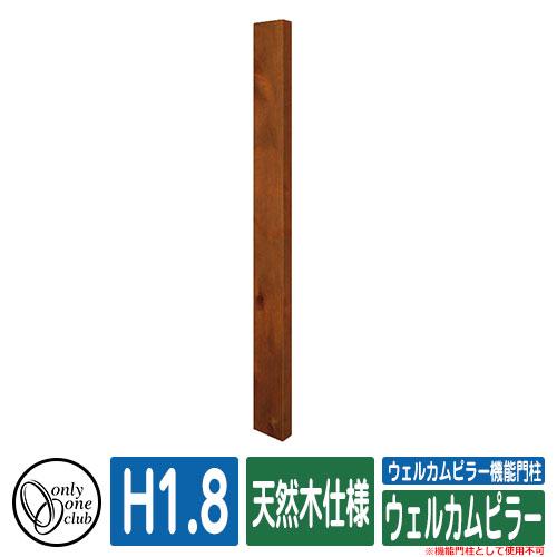 ウェルカムピラー機能門柱シリーズ ウェルカムピラー 呼称:H1.8 機能門柱として使用不可 オンリーワン イメージ:本体カラー・Lライトブラウン