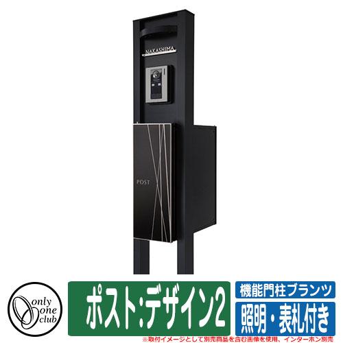 機能門柱 機能ポール ブランツ ポスト:デザイン2 インターホン別売 標準4mの延長コード付属 オンリーワン BLANZ