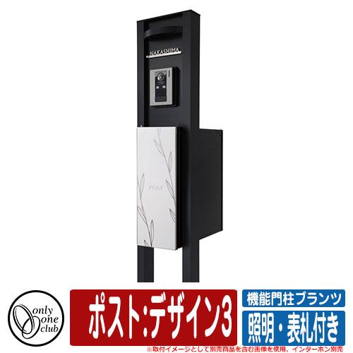 機能門柱 機能ポール ブランツ ポスト デザイン3 インターホン別売 標準4mの延長コード付属 オンリーワン BLANZ 入学祝 お見舞 安心と信頼のショッピング