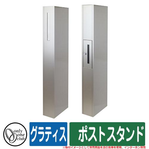 機能門柱 機能ポール グラティス ポストスタンド オンリーワン GRATIS 自由な組み合わせで作る機能門柱