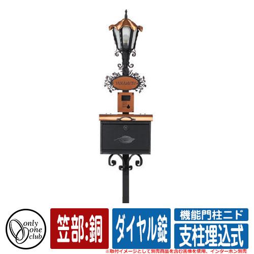 機能門柱 機能ポール 機能門柱ニド カラー:銅 インターホン別売 オンリーワン Nid