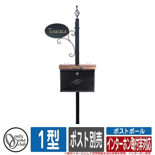 機能門柱 機能ポール ポストポール 1型 インターホン取付非対応 ポスト別売 オンリーワン Post Pole