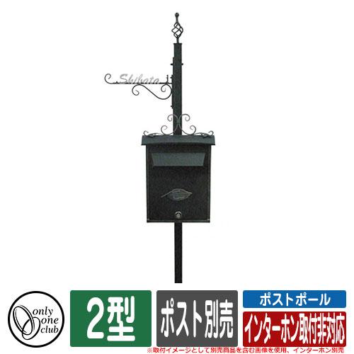 機能門柱 機能ポール ポストポール 2型 インターホン取付非対応 ポスト別売 オンリーワン Post Pole