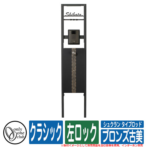 機能門柱 機能ポール シュクラン タイプロッド クラシック ブロンズ古美 左ロック インターホン別売 オンリーワン Shukran type rod