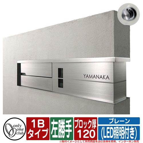 機能門柱 機能ユニット モデルノ プラス エフ プレーン (LED照明付き) 1Bタイプ ブロック厚:120 L左勝手 インターホン別売 オンリーワン MODERNO+F PLAIN