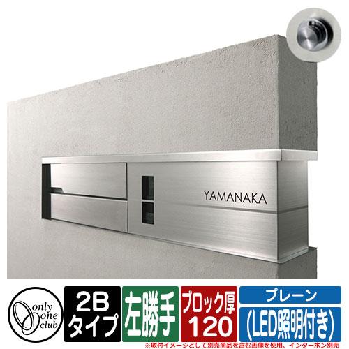 機能門柱 機能ユニット モデルノ プラス エフ プレーン (LED照明付き) 2Bタイプ ブロック厚:120 L左勝手 インターホン別売 オンリーワン MODERNO+F PLAIN