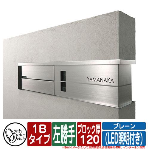 機能門柱 機能ユニット モデルノ プラス エフ プレーン (LED照明付き) 1Bタイプ ブロック厚:120 L左勝手 インターホン別売 オンリーワン イメージ:A窓