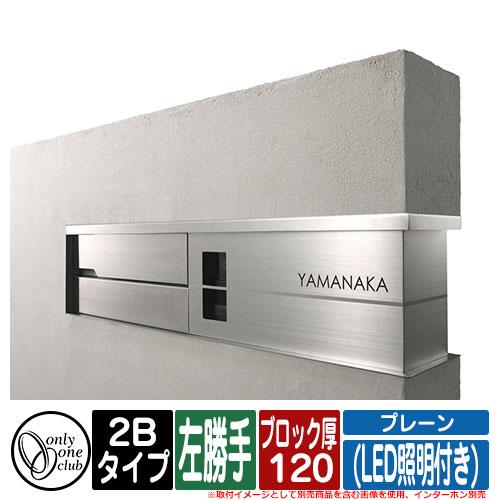 機能門柱 機能ユニット モデルノ プラス エフ プレーン (LED照明付き) 2Bタイプ ブロック厚:120 L左勝手 インターホン別売 オンリーワン イメージ:B窓