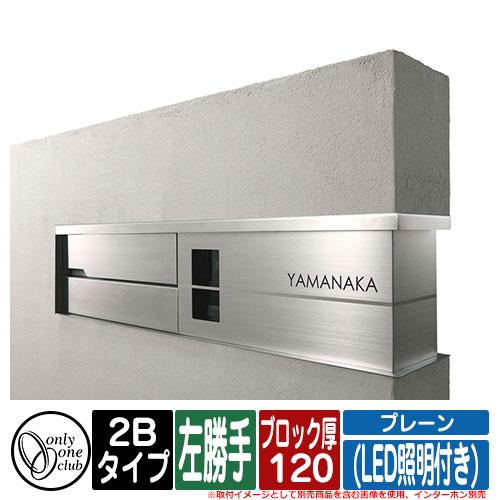 機能門柱 機能ユニット モデルノ プラス エフ プレーン (LED照明付き) 2Bタイプ ブロック厚:120 L左勝手 インターホン別売 オンリーワン イメージ:C窓