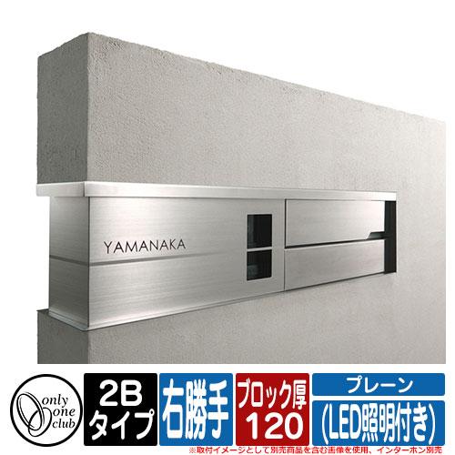 機能門柱 機能ユニット モデルノ プラス エフ プレーン (LED照明付き) 2Bタイプ ブロック厚:120 R右勝手 インターホン別売 オンリーワン イメージ:C窓