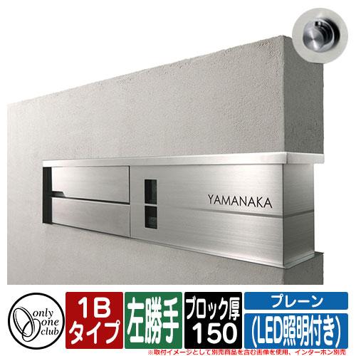 機能門柱 機能ユニット モデルノ プラス エフ プレーン (LED照明付き) 1Bタイプ ブロック厚:150 L左勝手 インターホン別売 オンリーワン MODERNO+F PLAIN