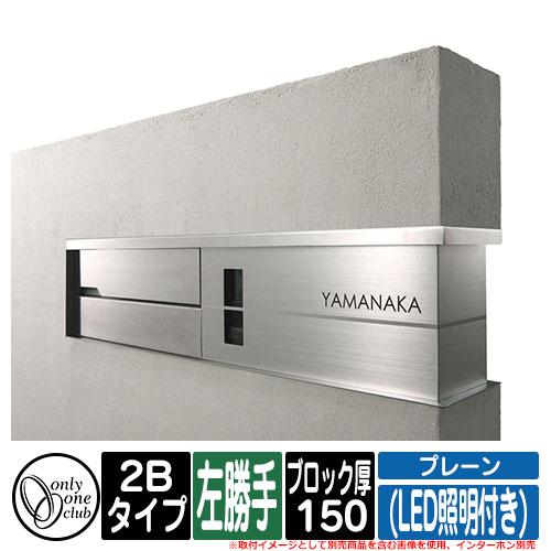 機能門柱 機能ユニット モデルノ プラス エフ プレーン (LED照明付き) 2Bタイプ ブロック厚:150 L左勝手 インターホン別売 オンリーワン イメージ:A窓
