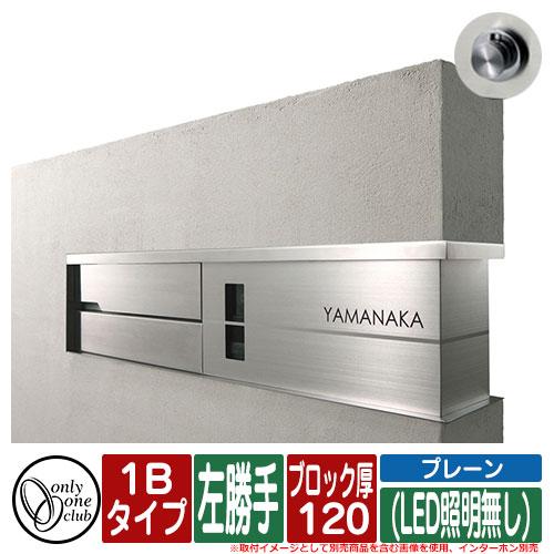 機能門柱 機能ユニット モデルノ プラス エフ プレーン (LED照明無し) 1Bタイプ ブロック厚:120 L左勝手 インターホン別売 オンリーワン MODERNO+F PLAIN