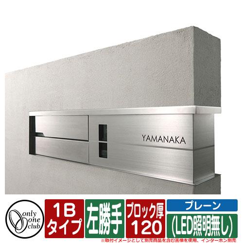 機能門柱 機能ユニット モデルノ プラス エフ プレーン (LED照明無し) 1Bタイプ ブロック厚:120 L左勝手 インターホン別売 オンリーワン イメージ:A窓