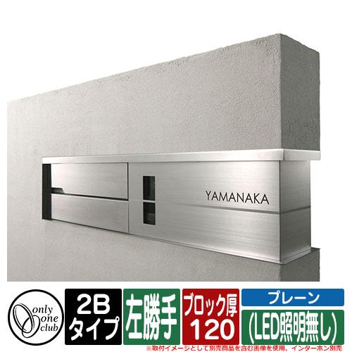 機能門柱 機能ユニット モデルノ プラス エフ プレーン (LED照明無し) 2Bタイプ ブロック厚:120 L左勝手 インターホン別売 オンリーワン イメージ:A窓