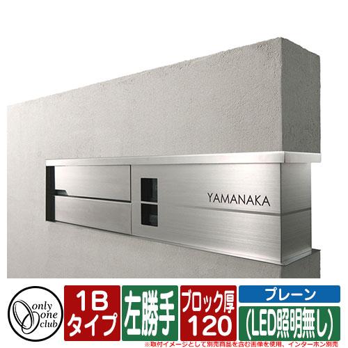 機能門柱 機能ユニット モデルノ プラス エフ プレーン (LED照明無し) 1Bタイプ ブロック厚:120 L左勝手 インターホン別売 オンリーワン イメージ:B窓