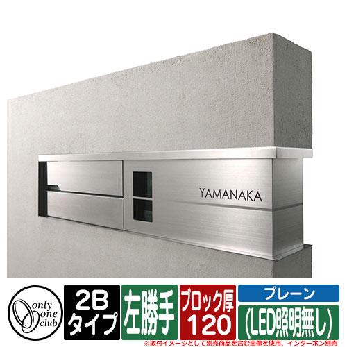 機能門柱 機能ユニット モデルノ プラス エフ プレーン (LED照明無し) 2Bタイプ ブロック厚:120 L左勝手 インターホン別売 オンリーワン イメージ:C窓