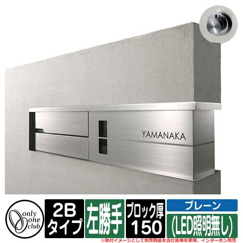 機能門柱 機能ユニット モデルノ プラス エフ プレーン (LED照明無し) 2Bタイプ ブロック厚:150 L左勝手 インターホン別売 オンリーワン MODERNO+F PLAIN
