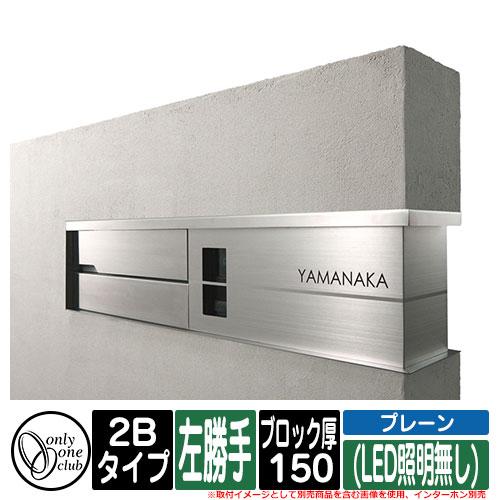 機能門柱 機能ユニット モデルノ プラス エフ プレーン (LED照明無し) 2Bタイプ ブロック厚:150 L左勝手 インターホン別売 オンリーワン イメージ:B窓