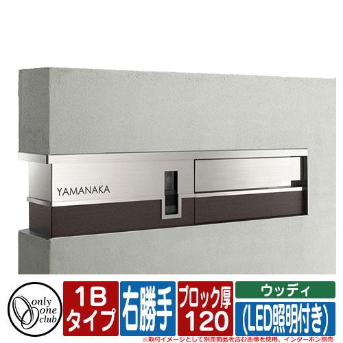 機能門柱 機能ユニット モデルノ プラス エフ ウッディ (LED照明付き) 1Bタイプ ブロック厚:120 R右勝手 インターホン別売 オンリーワン イメージ:A窓