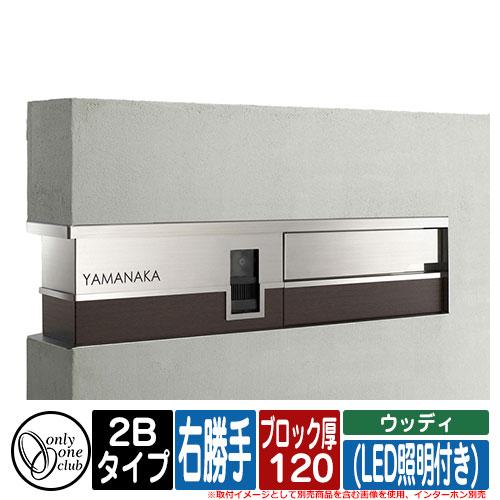 機能門柱 機能ユニット モデルノ プラス エフ ウッディ (LED照明付き) 2Bタイプ ブロック厚:120 R右勝手 インターホン別売 オンリーワン イメージ:B窓