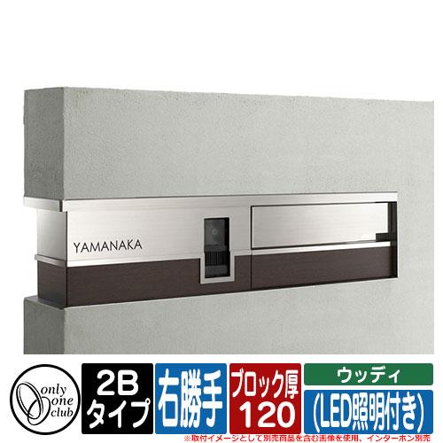 機能門柱 機能ユニット モデルノ プラス エフ ウッディ (LED照明付き) 2Bタイプ ブロック厚:120 R右勝手 インターホン別売 オンリーワン イメージ:C窓