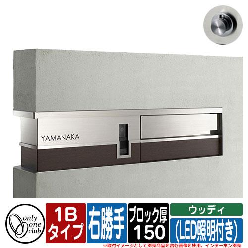 機能門柱 機能ユニット モデルノ プラス エフ ウッディ (LED照明付き) 1Bタイプ ブロック厚:150 R右勝手 インターホン別売 オンリーワン MODERNO+F WOODY