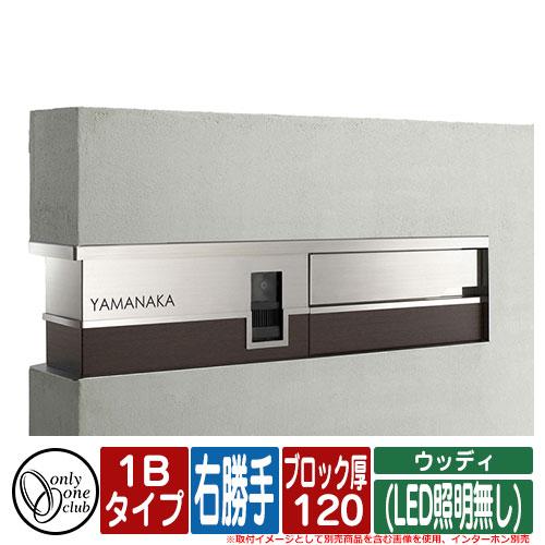 機能門柱 機能ユニット モデルノ プラス エフ ウッディ (LED照明無し) 1Bタイプ ブロック厚:120 R右勝手 インターホン別売 オンリーワン イメージ:B窓