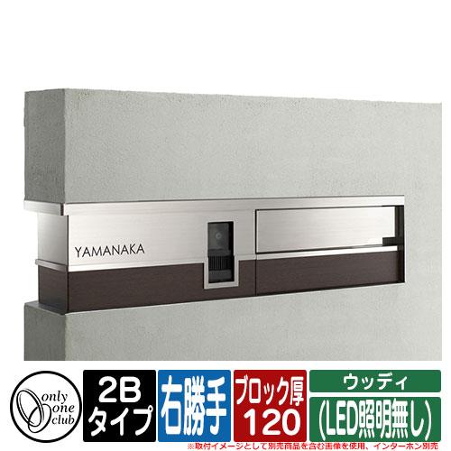 機能門柱 機能ユニット モデルノ プラス エフ ウッディ (LED照明無し) 2Bタイプ ブロック厚:120 R右勝手 インターホン別売 オンリーワン イメージ:C窓