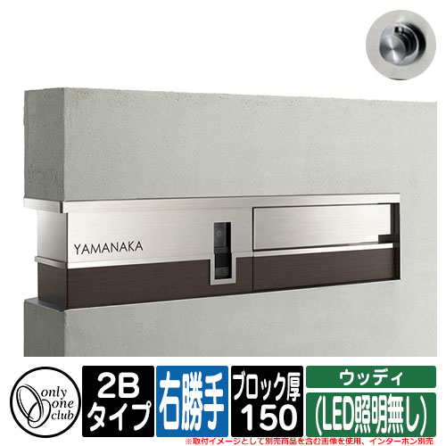 機能門柱 機能ユニット モデルノ プラス エフ ウッディ (LED照明無し) 2Bタイプ ブロック厚:150 R右勝手 インターホン別売 オンリーワン MODERNO+F WOODY