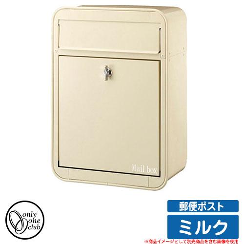 郵便受け 郵便ポスト ミルク Milk オンリーワンクラブ ONLY ONE CLUB オプション品別売 イメージ:101バニラ