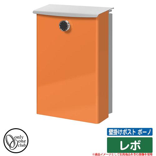 郵便受け 郵便ポスト 壁掛けポスト ボーノ レボ オンリーワンクラブ ONLY ONE CLUB オプション品別売 イメージ:ORオレンジ