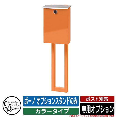 郵便受け 郵便ポスト 壁掛けポスト ボーノ 専用オプション ボーノ オプションスタンドのみ カラータイプ オンリーワンクラブ ONLY ONE CLUB イメージ:ORオレンジ