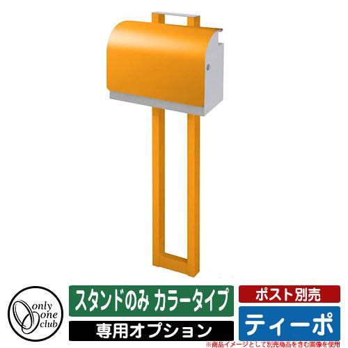 郵便受け 壁掛けポスト ティーポ 専用オプション ティーポ オプションスタンドのみ カラータイプ オンリーワンクラブ ポスト別売 イメージ:ORオレンジ