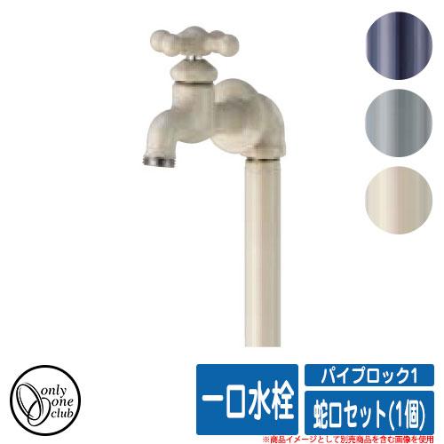 水栓柱 立水栓 PIPE LOCK パイプロック1蛇口セット(1個) 一口水栓 オンリーワンクラブ ONLY ONE CLUB オプション品別売 パイプロップ比較品