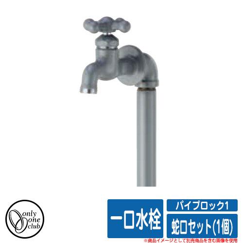 水栓柱 立水栓 PIPE LOCK パイプロック1蛇口セット(1個) 一口水栓 オンリーワンクラブ オプション品別売 イメージ:GR1グレー パイプロップ比較品