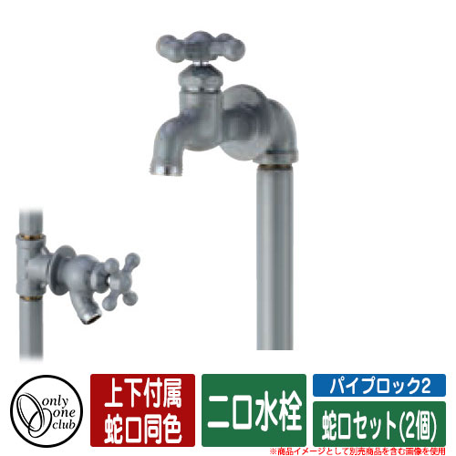 水栓柱 立水栓 PIPE LOCK パイプロック2蛇口セット(2個)(上下付属蛇口同色) 二口水栓 オンリーワン オプション品別売 イメージ:GR2グレー パイプロップ比較品