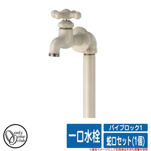 水栓柱 立水栓 PIPE LOCK パイプロック1蛇口セット(1個) 一口水栓 オンリーワンクラブ オプション品別売 イメージ:IV1アイボリー パイプロップ比較品