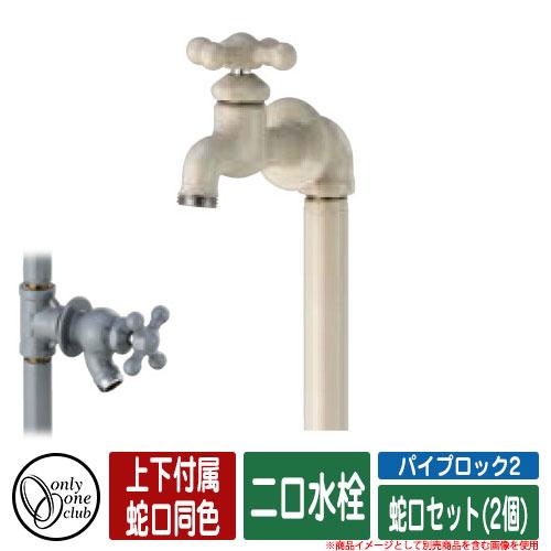 水栓柱 PIPE LOCK パイプロック2蛇口セット(2個)(上下付属蛇口同色) 二口水栓 オンリーワン オプション品別売 イメージ:IV2アイボリー パイプロップ比較品
