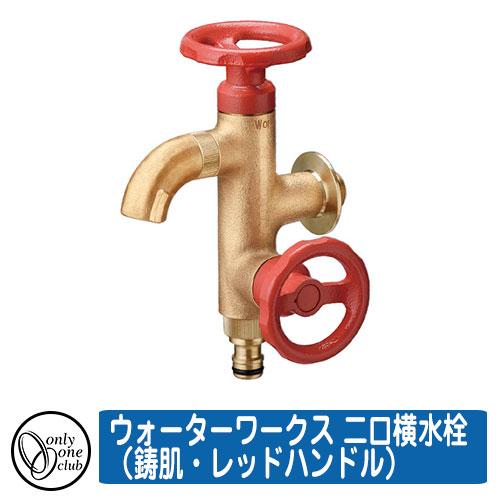 蛇口 水栓柱 立水栓 ウォーターワークス 二口横水栓(鋳肌・レッドハンドル) 品番:HV3-G18V2R オンリーワンクラブ ONLY ONE CLUB