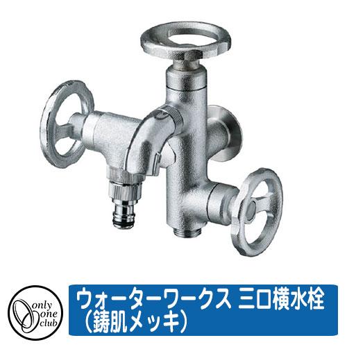 蛇口 水栓柱 立水栓 ウォーターワークス 三口横水栓(鋳肌メッキ) 品番:HV3-G18V3 オンリーワンクラブ ONLY ONE CLUB