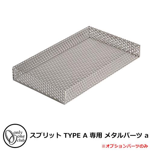 ガーデンパン 水受け Split スプリット TYPE A 専用 メタルパーツ a オプションパーツのみ オンリーワンクラブ KS3-C116C