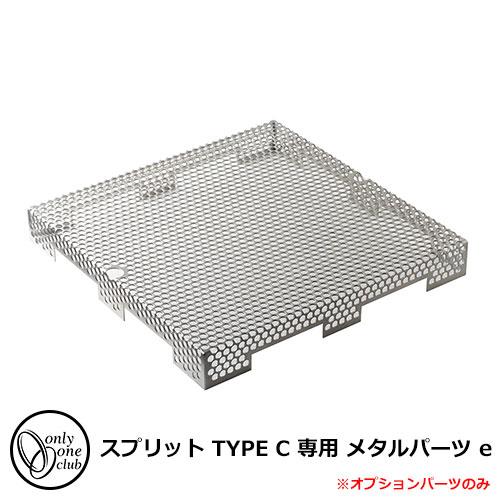 ガーデンパン 水受け Split スプリット TYPE C 専用 メタルパーツ e オプションパーツのみ オンリーワンクラブ KS3-C116H