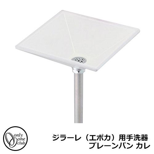 水受け・手洗器 ジラーレ(エポカ)用手洗器 プレーンパン カレ オンリーワン TK3-E-WF